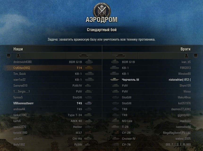 World of tanks matchmaking changes 2017