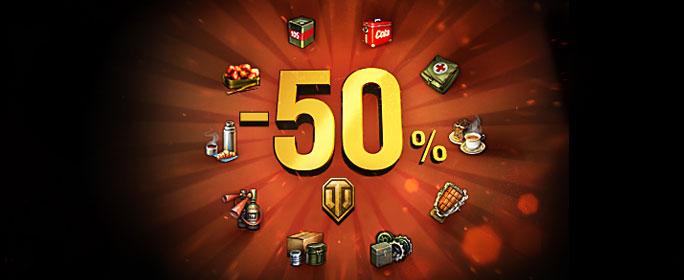 50% Rabatt auf alle Premium-Verbrauchsgüter bis Patch 8.7!!! Der Rubel rollt bei WG! Fb